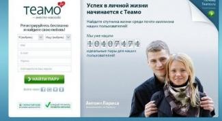 Feedback about the website Teamo.ru