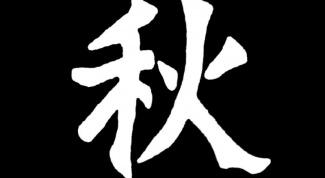 Как узнать значение иероглифа