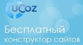 Как установить дизайн на сайт ucoz