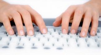 Как научиться быстро набирать на клавиатуре