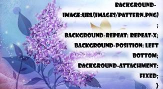 Как поставить фон на своей странице