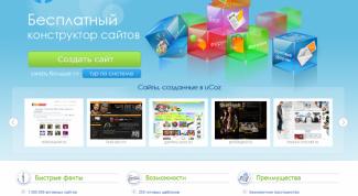 Как создать новое меню на сайте Ucoz