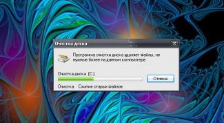 Как очистить компьютер от хлама