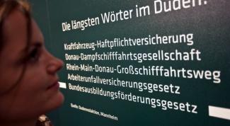 Как читать немецкие слова