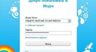 Как на сайте установить Skype
