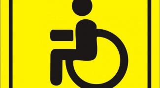 Как встать в очередь на инвалидность