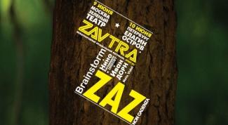 Как прошел концерт Zavtra в Москве