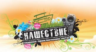 Как попасть на Нашествие-2012