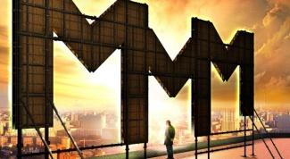 Чем опасна система МММ
