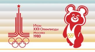 Где проходили Летние Олимпийские игры 1980 года