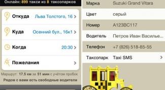 Как работает приложение Яндекс.Такси