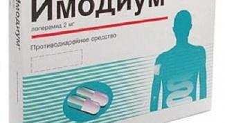 Имодиум: инструкция по применению