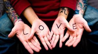 Как быть с любимым рядом