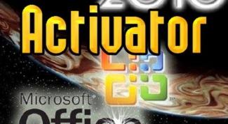 Как активировать 2010 Windows Office