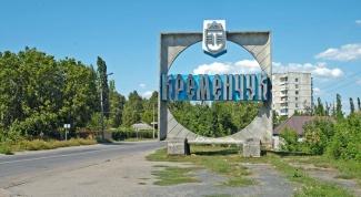 Как добраться до Кременчуга