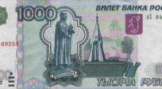 Как проверить купюру в 1000 рублей