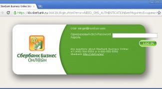 Как пользоваться безопасно системой Сбербанк бизнес Онлайн
