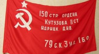 Как выглядит знамя победы