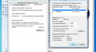 Как изменить файл подкачки в Windows