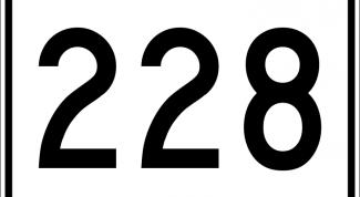 Что такое 228