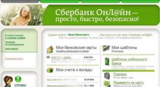 Как подключить услугу интернет-банк Сбербанка
