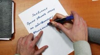 Порядок расторжения трудового договора