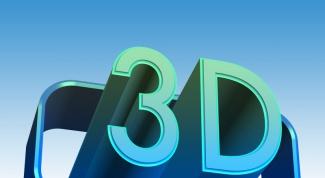 Как работает 3d