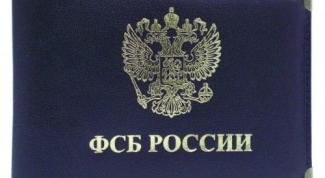 How to find a service in FSB of the Russian Federation