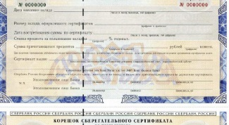 Чем отличается сертификат Сбербанка России от депозита
