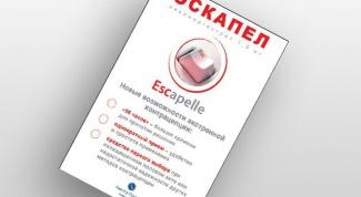 «Эскапел»: инструкция по применению