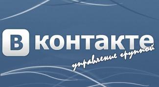 Как бесплатно развить группу Вконтакте