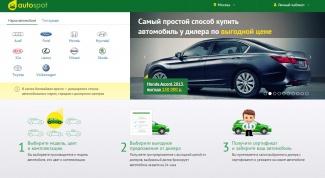 Autospot.ru - новый подход к покупке автомобиля онлайн