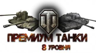 Лучшие премиум-танки в игре World of Tanks