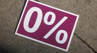 Как оформить беспроцентный займ