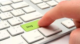 Как открыть свой блог