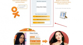 How to open a private profile in the