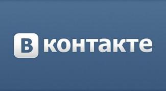 Как в Вконтакте отправить приглашение