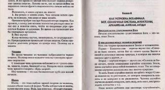 Почему христианам нельзя читать книги «Откровения ангелов-хранителей»