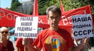 Как распался СССР