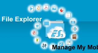 Как выбрать файловый менеджер для андроид