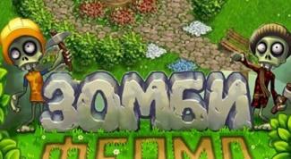 Как играть в зомби-ферму
