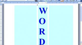 Как в Word писать вертикально