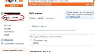 Как проверить баланс на Яндекс-деньги