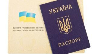 Как вклеить фото в паспорт Украины
