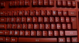 How does a Chinese keyboard