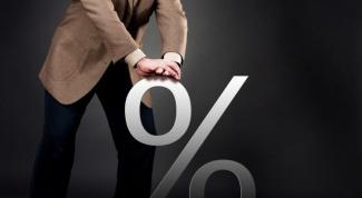 Как начисляется процент по кредиту