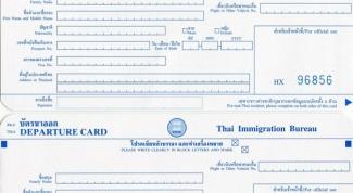 Как заполнить миграционную карту в Таиланд