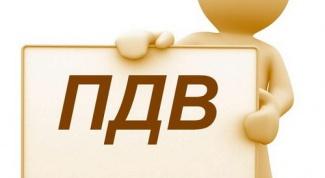 Какая ставка НДС на Украине