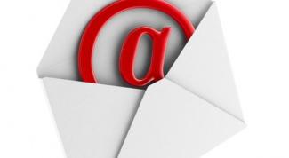 Как появилась электронная почта