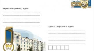 Как узнать почтовый индекс на Украине